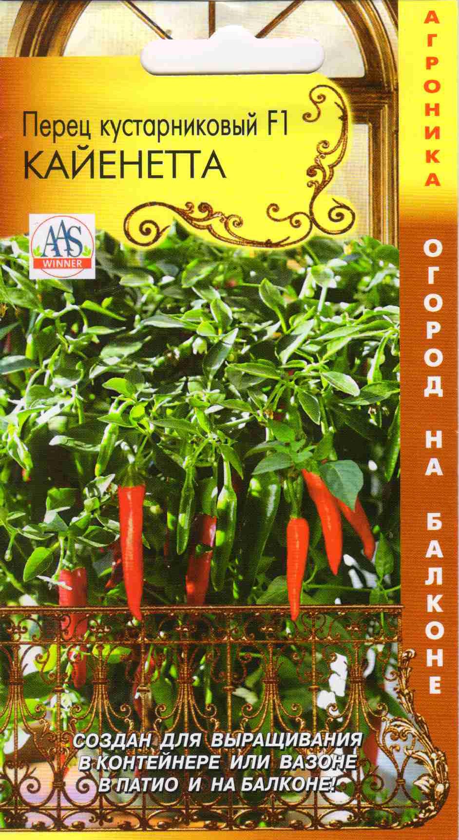 Перец кустарниковый f1 кайенетта - купить семена овощей и тр.