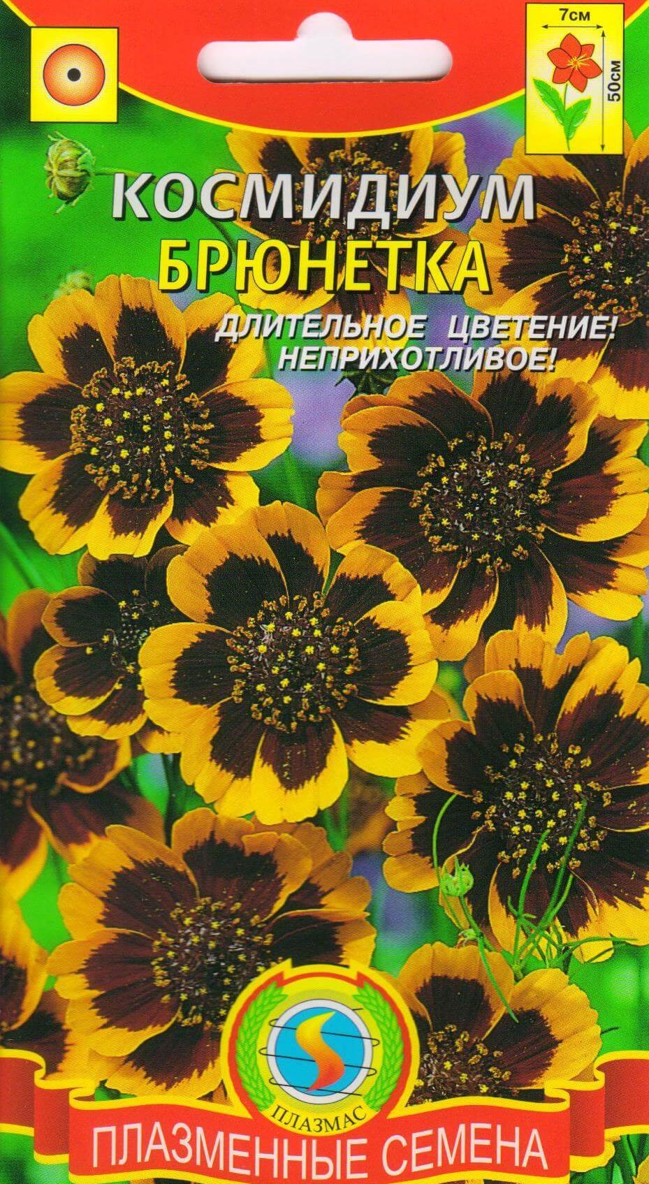 Купить семена Семена многолетних растений. Интернет
