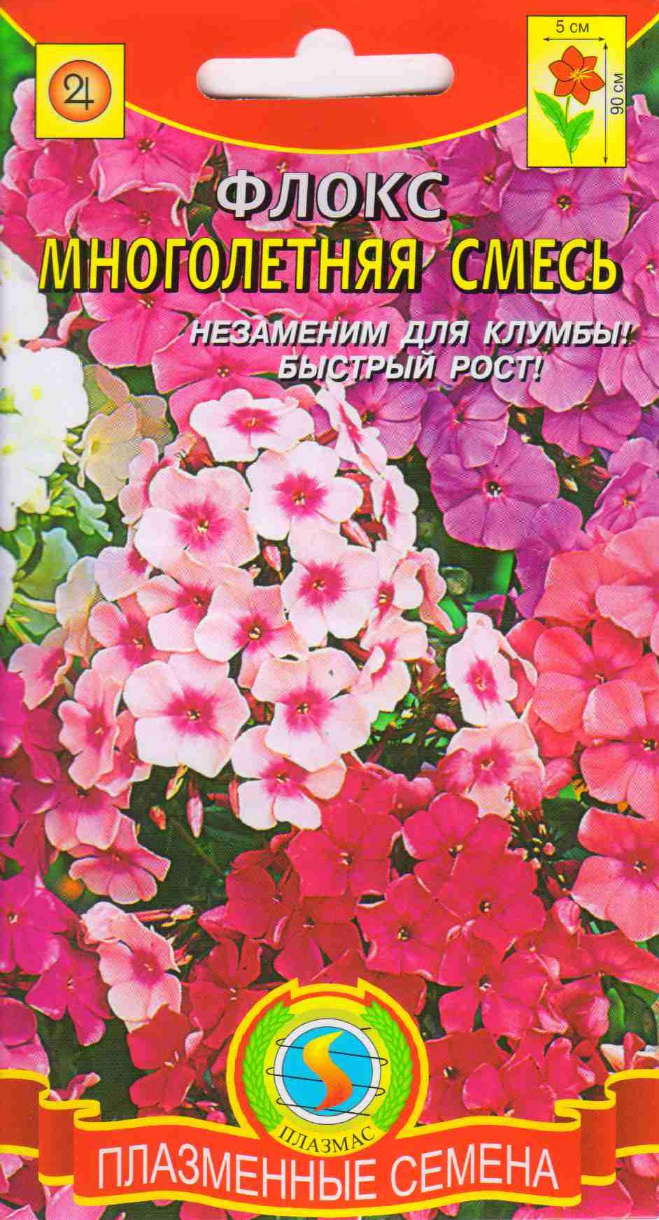 Семена цветов фото и названия многолетники