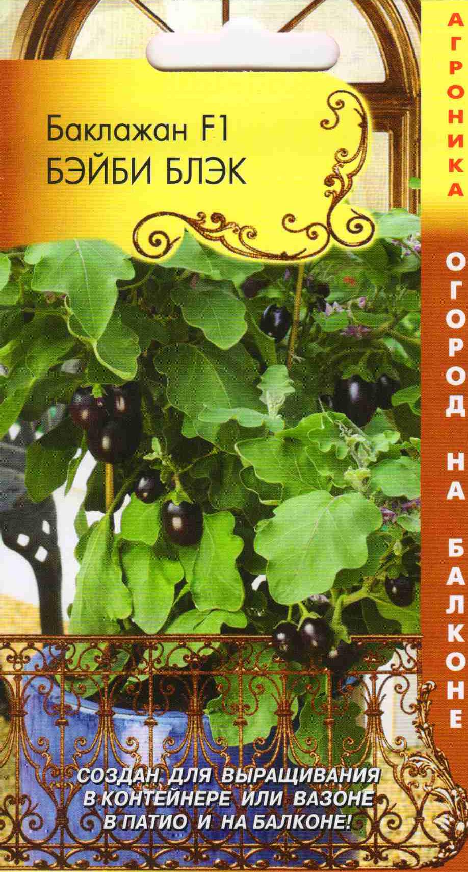 Баклажан f1 бэйби блэк - купить семена овощей и трав в интер.